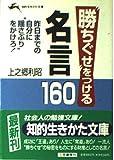 """""""勝ちぐせ""""をつける名言160 (知的生きかた文庫)"""