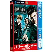 超字幕/ハリー・ポッターと不死鳥の騎士団 (USBメモリ版)