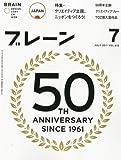 ブレーン 2011年 07月号 [雑誌] [雑誌] / 宣伝会議 (刊)