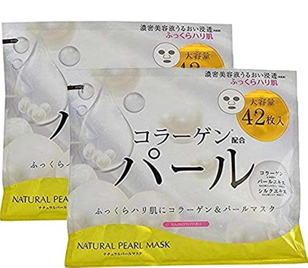 禁輸珍味便利さパール コラーゲン配合 42枚 2袋セット