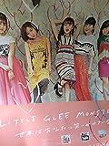 Little Glee Monster 世界はあなたに笑いかけている 特典B2ポスター