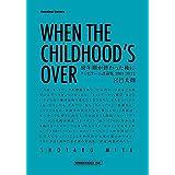 幼年期が終わった後に テレビゲーム評論集20012012 (bootleg! books)