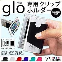 glo グロー ケース glo グロー専用 ケース 電子タバコ プラスチック ホルダー iphone xperia galaxy スマートフォン マルチホルダー スマホ 充電スタンド マルチスタンド clip スマホスタンド ipad タブレット 車載 卓上 ブルー・gloホルダー(etgl010)