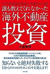 アメリカ在住の日本人大家さんによる誰も教えてくれなかった海外不動産投資