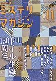 ミステリマガジン 2009年 11月号 [雑誌]