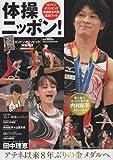 体操ニッポン!―ロンドンオリンピック体操日本代表応援ブック (日本文化出版ムック)の画像