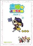 恋姫☆ようちえん 2巻 (ファミ通クリアコミックス)