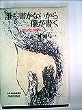 誰も書かないから僕が書く―隠された文壇史 (1980年)