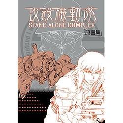 攻殻機動隊STAND ALONE COMPLEX原画集