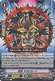 カードファイト!! ヴァンガード/V-BT03/036 忍妖 オボロカート R