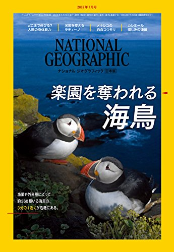 ナショナル ジオグラフィック日本版 2018年7月号 [雑誌]