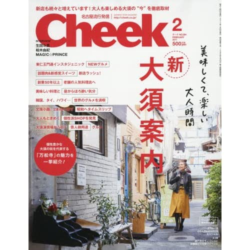 Cheek(チーク)2017年 2月号