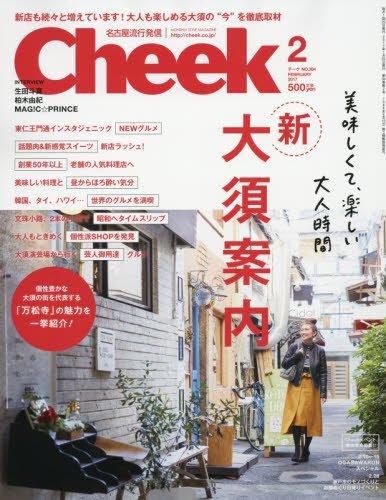 Cheek(チーク)2017年 2月号の詳細を見る