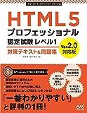 HTML5プロフェッショナル認定試験 レベル1 対策テキスト&問題集 Ver2.0対応版(仮)