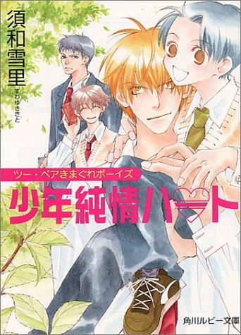 少年純情ハート―ツー・ペアきまぐれボーイズ (角川ルビー文庫)の詳細を見る