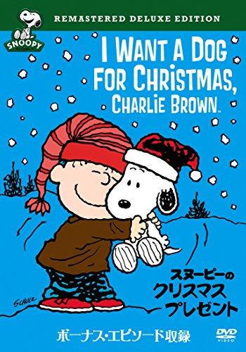 スヌーピーのクリスマス・プレゼント [DVD]