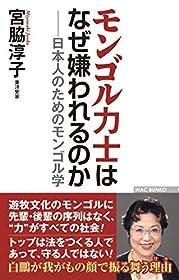 モンゴル力士はなぜ嫌われるのか──日本人のためのモンゴル学 (WAC BUNKO 270)