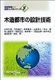 木造都市の設計技術 [地球環境のための技術としくみシリーズ]