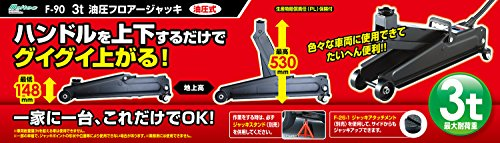 メルテック フロアージャッキ(3t) 軽自動車~4WD 油圧式 最高値:530mm/最低値:148mm/ストローク:382mm Meltec F-90