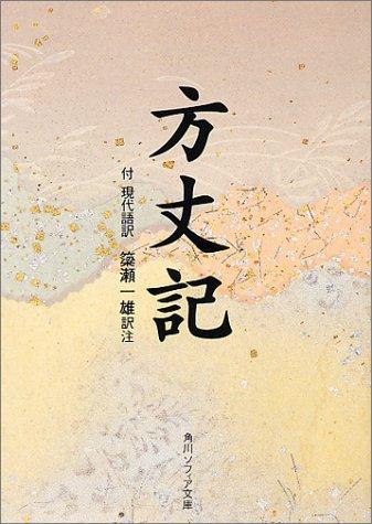 方丈記―付現代語訳 (角川ソフィア文庫 (SP34))の詳細を見る