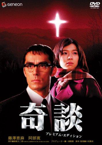 奇談 プレミアム・エディション [DVD]