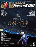 WORLD Soccer KING 2018年5月号