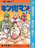 キン肉マン【期間限定無料】 3 (ジャンプコミックスDIGITAL)