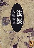 法然 (講談社学術文庫 (1326))