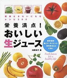 栄養満点!  おいしい生ジュース-健康&きれいになるレシピ300