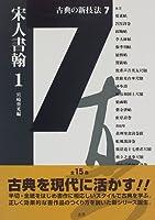 古典の新技法〈7〉宋人書翰(1)