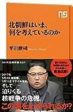 北朝鮮はいま、何を考えているのか NHK出版新書
