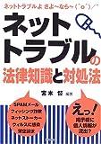 ネットトラブルの法律知識と対処法 (DO BOOKS)