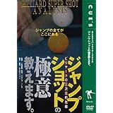 DVD>人見謙剛:ジャンプショントの極意教えます ビリヤードの三次元的攻略 (<DVD>)