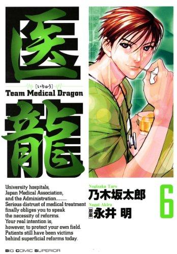 医龍(6) (ビッグコミックス)の詳細を見る