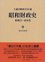 昭和財政史―昭和27~48年度〈8〉財政投融資