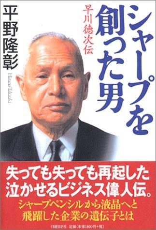 シャープを創った男 早川徳次伝