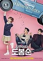 韓国ドラマ力の強い女トボンスンDVD版 全16話