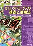 光エレクトロニクスの基礎と活用法―発光ダイオードからフォト・カプラ,赤外線,光ファイバの応用まで (ハードウェアデザインシリーズ (8))