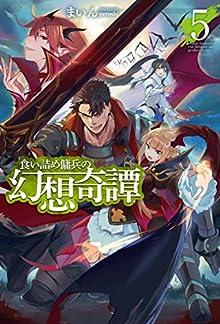 食い詰め傭兵の幻想奇譚5 (HJ NOVELS)