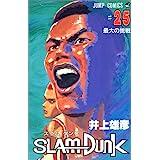 SLAM DUNK 25 (ジャンプコミックス)