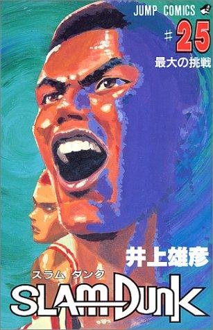 スラムダンク (25) (ジャンプ・コミックス)