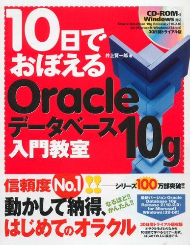 10日でおぼえるOracle データベース 10g 入門教室の詳細を見る