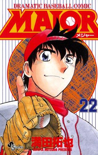 MAJOR(22) MAJOR (少年サンデーコミックス)