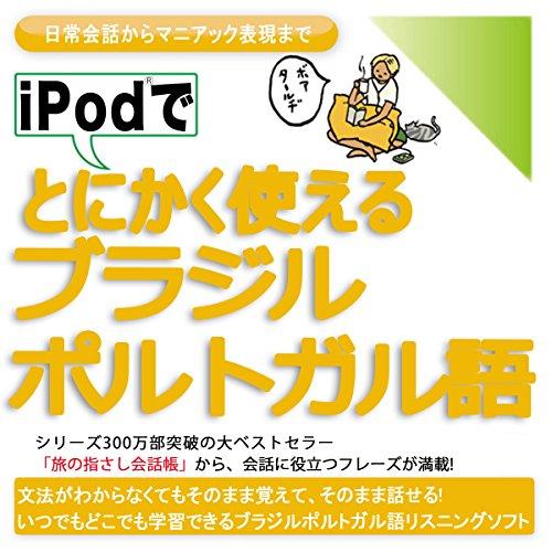 iPodでとにかく使えるブラジルポルトガル語ー日常会話からマニアック表現まで | 情報センター出版局:編