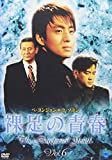 裸足の青春(6)[DVD]