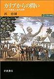 カリブからの問い―ハイチ革命と近代世界 (世界歴史選書)