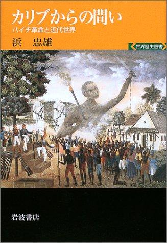 カリブからの問い―ハイチ革命と近代世界 (世界歴史選書)の詳細を見る
