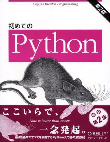 初めてのPython 第2版の詳細を見る