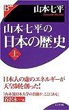 山本七平の日本の歴史〈上〉 (B選書)