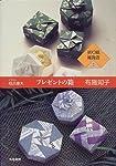 プレゼントの箱 (折り紙雑貨店 (1))